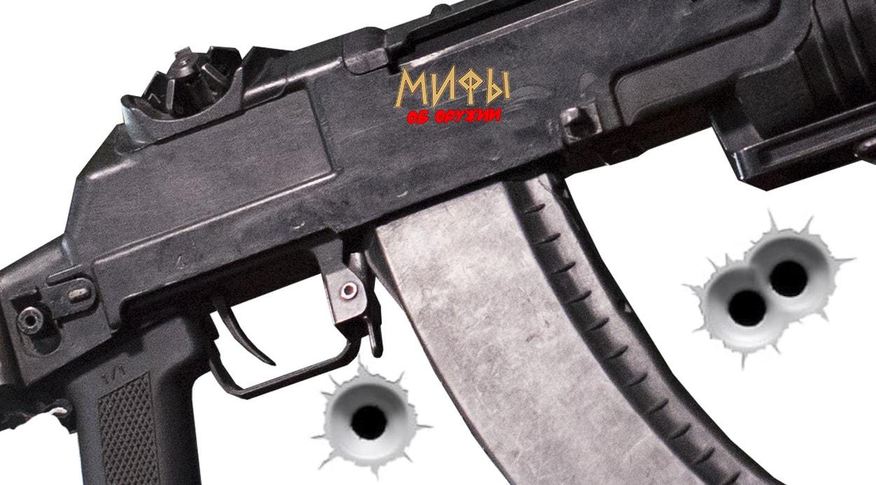 Мифы об Оружии. Часть 5