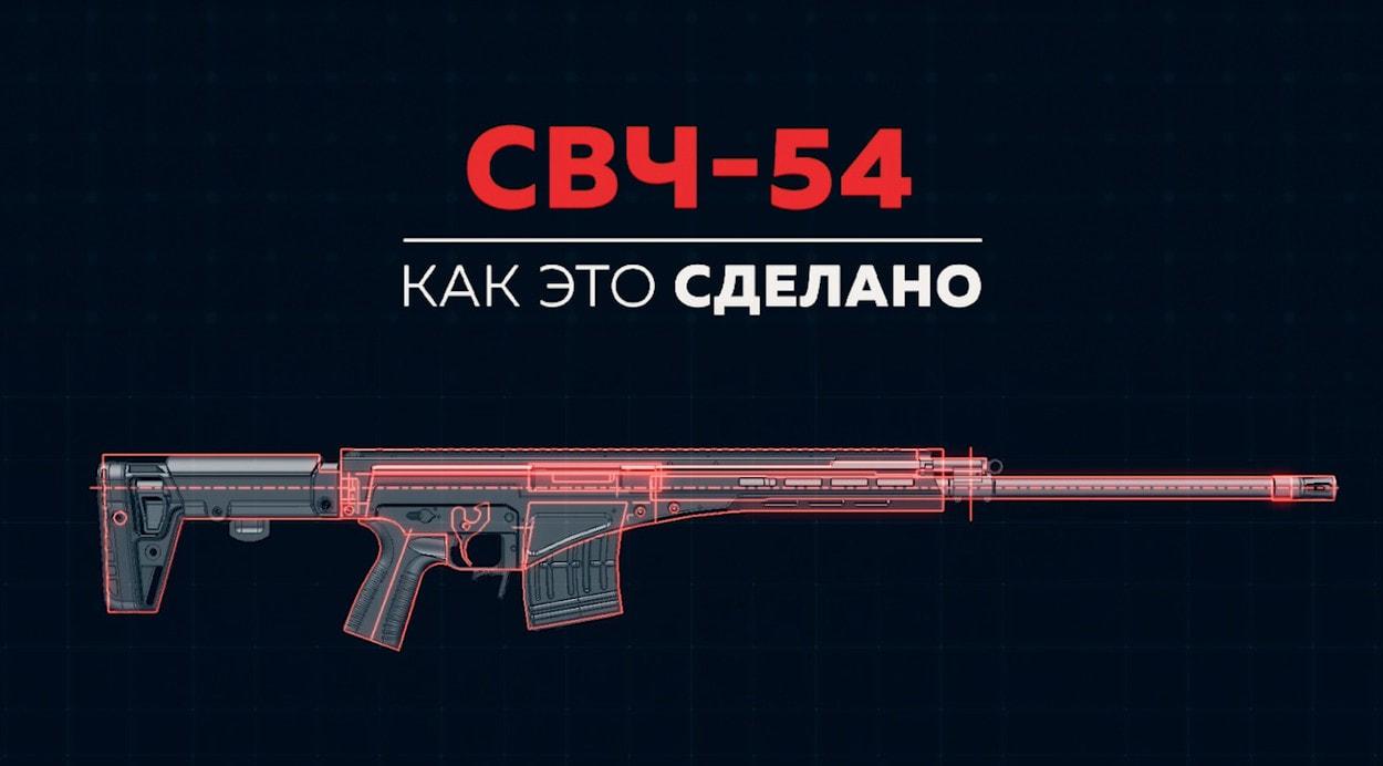 Как это сделано: СВЧ-54