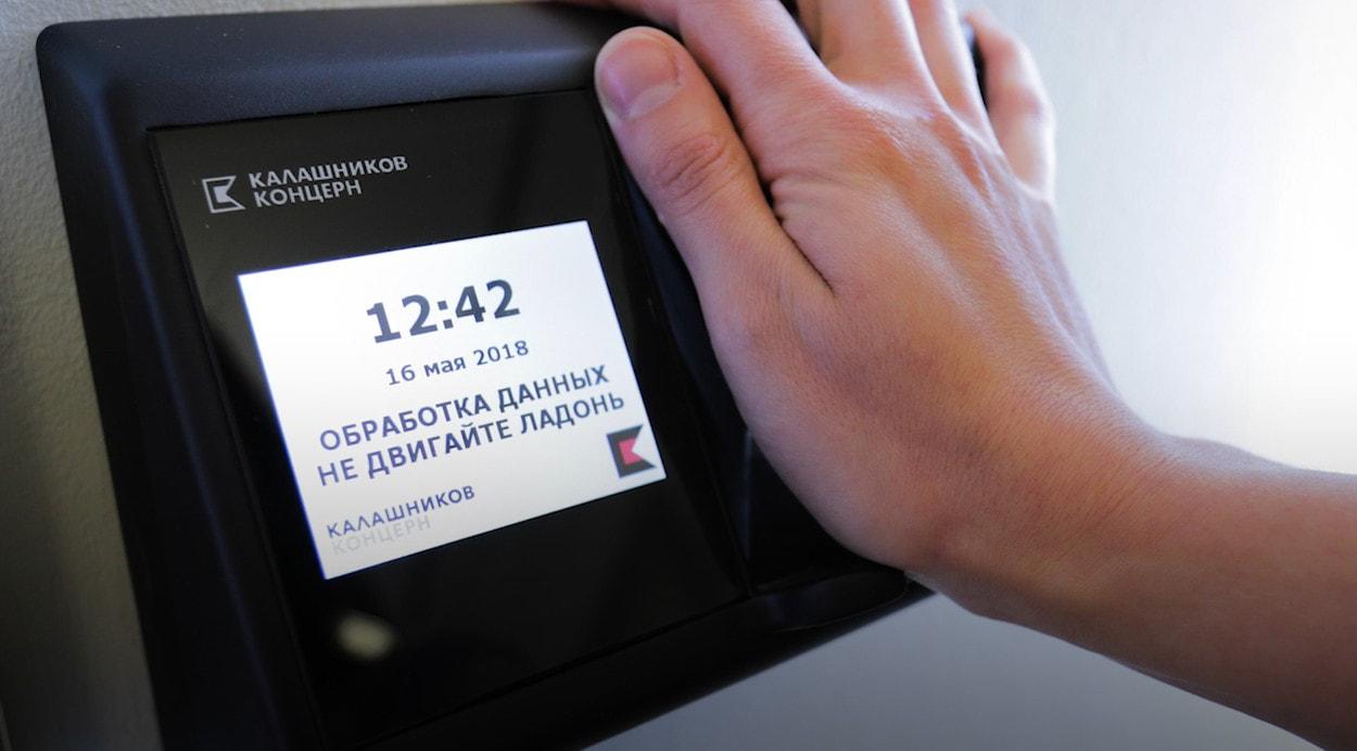 Концерн «Калашников» представил собственный биометрический сканер