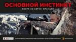 Калашников Media и Одноклассники представляют второй полнометражный фильм «Основной Инстинкт: охота на серну. Франция»