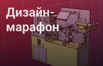 Концерн «Калашников» приглашает к участию в конкурсе «Дизайн-марафон»