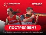 Звезды российского лыжного спорта и биатлона померятся силами на любительской гонке «Калашников Биатлон Фест»