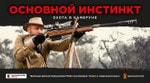 Калашников Media и Одноклассники представляют полнометражный фильм «Основной Инстинкт: охота в Камеруне»