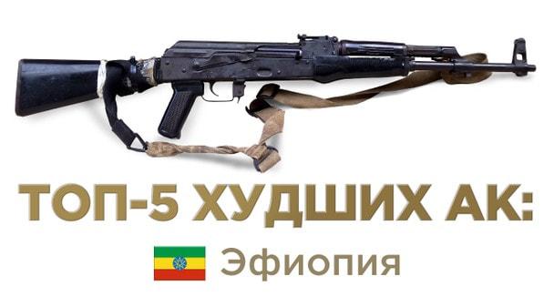 Лекторий: Топ-5 худших АК. Эфиопия