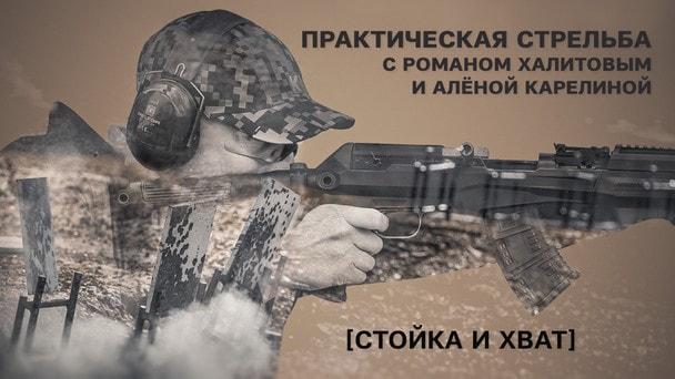 Практическая стрельба с Романом Халитовым и Аленой Карелиной. Выпуск №1. «Стойка и хват»