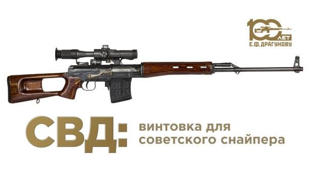 Драгунов100: СВД – винтовка для советского снайпера. Лекторий
