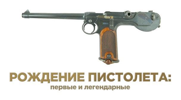 Лекторий: История оружия. Часть 7. Рождение пистолета: первые и легендарные