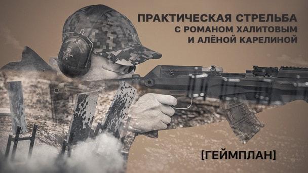 Практическая стрельба с Романом Халитовым и Аленой Карелиной. Выпуск №5. «Геймплан»