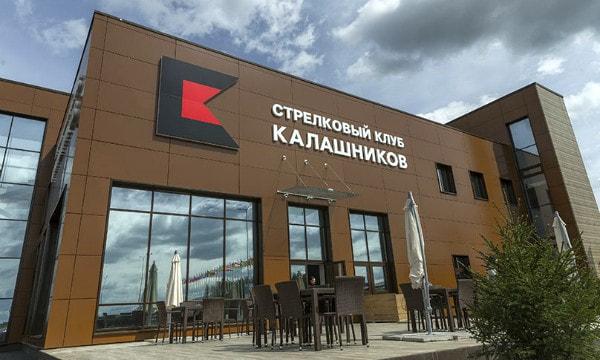 Стрелковый клуб «Калашников» в Парке «Патриот»