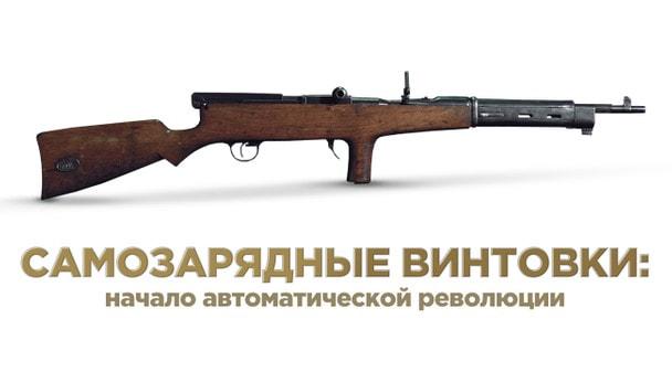 Лекторий: История оружия. Часть 8. Самозарядные винтовки: начало автоматической революции