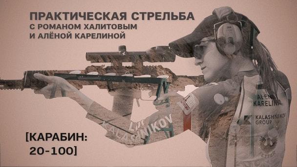 Практическая стрельба с Романом Халитовым и Аленой Карелиной. Выпуск №6. «Карабин: 20-100»