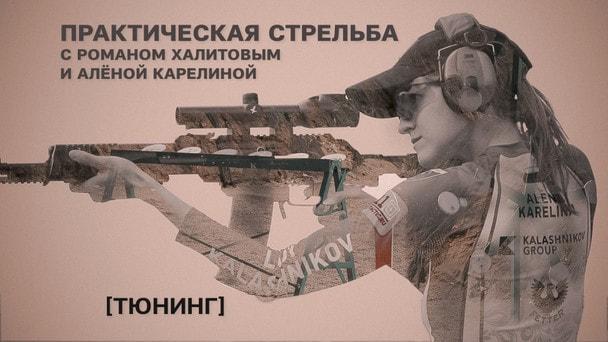 Практическая стрельба с Романом Халитовым и Аленой Карелиной. Выпуск №2. «Тюнинг оружия»