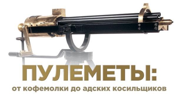 Лекторий: История оружия. Часть 12. Пулеметы: от кофемолки до адских косильщиков