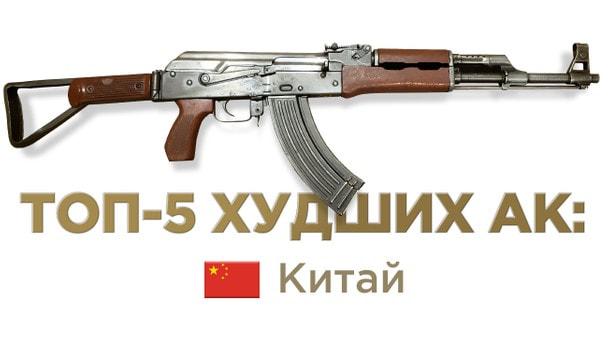 Лекторий: ТОП-5 худших АК. Китай