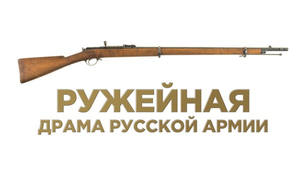 Лекторий: История оружия. Часть 2. Ружейная драма русской армии