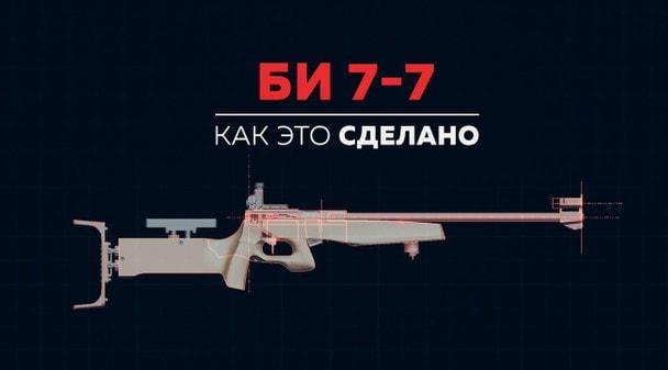 Как это сделано: малокалиберная винтовка БИ 7-7