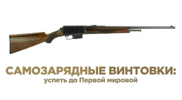 Лекторий: История оружия. Часть 9. Самозарядные винтовки: успеть до Первой мировой