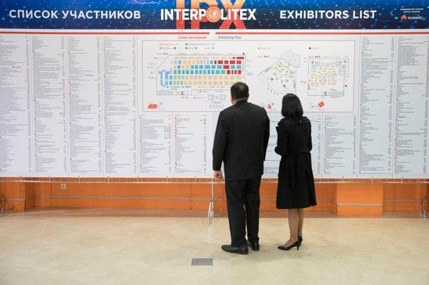 Международная выставка INTERPOLITEX-2018
