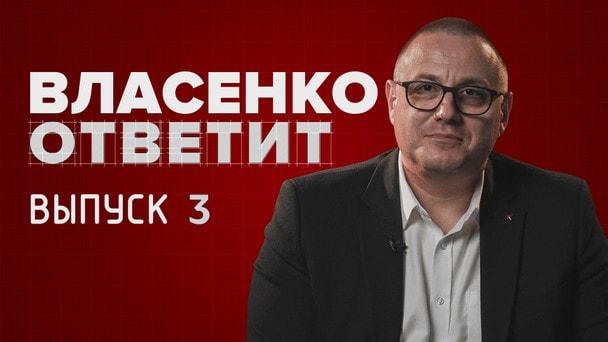 #ВласенкоОтветит. Выпуск №3
