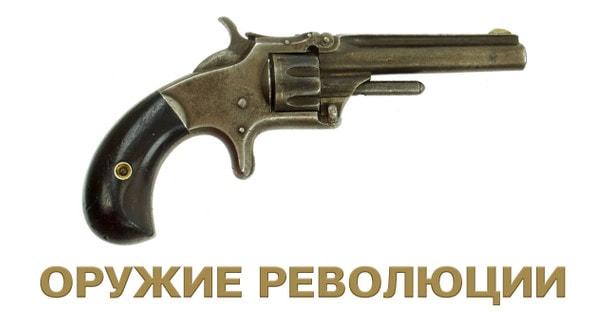 Лекторий: История оружия. Часть 10. Оружие революции