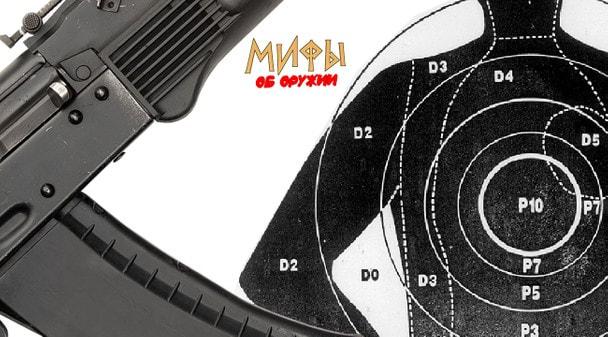 Мифы об оружии. Часть 3