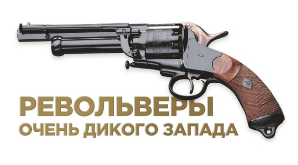 Лекторий: История оружия. Часть 3. Револьверы очень дикого запада