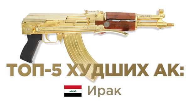 Лекторий: ТОП-5 худших АК. Ирак
