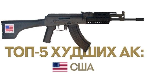 Лекторий: ТОП-5 худших АК. США