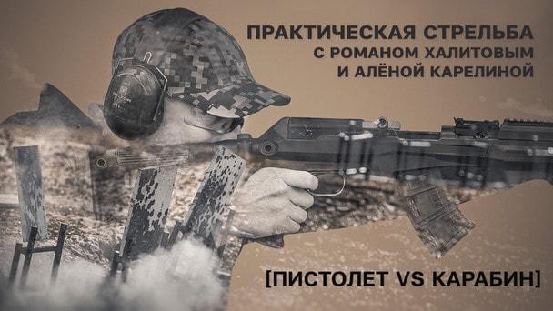 Практическая стрельба с Романом Халитовым и Аленой Карелиной. Выпуск №8. «Пистолет VS карабин»