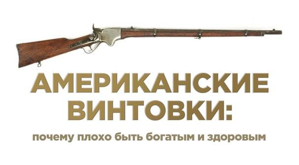 Лекторий: История оружия. Часть 4. Американские винтовки