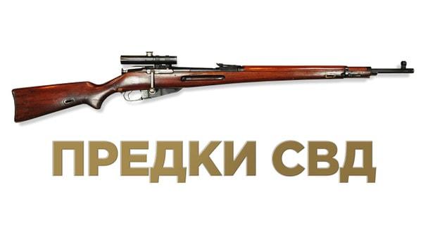 Лекторий: История оружия. Предки СВД