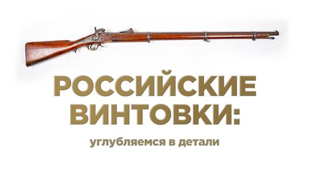 Лекторий: История оружия. Часть 5. Российские винтовки: углубляемся в детали