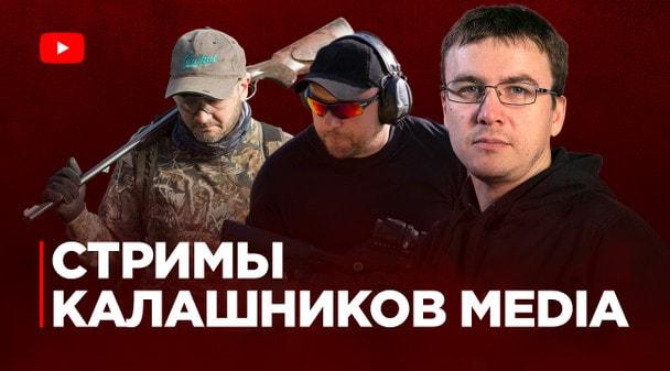 Стримы Калашников Media
