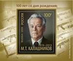 Почта России выпустила марку в честь 100-летия Калашникова