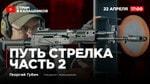 «Путь стрелка 2». Запись трансляции с Георгием Губичем. Выпуск №8