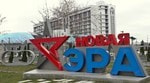 Заместитель Председателя Правительства РФ Юрий Борисов посетил технополис «Эра»