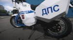 ИЖ «Пульсар» для московской полиции