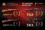 Продукция концерна «Калашников» и Ижевского механического завода в списке 100 лучших товаров России