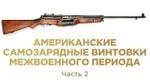 Лекторий: американские самозарядные винтовки межвоенного периода. Часть 2