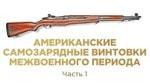 Лекторий: американские самозарядные винтовки межвоенного периода. Часть 1